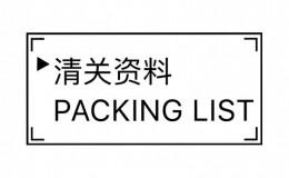 出口清关的装箱单怎么做?