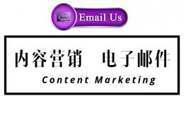 内容营销一:电子邮件