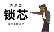 锁芯常识三:工作原理【2019整理】