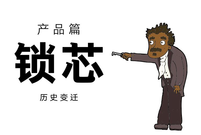 锁芯常识一:历史变迁 【2019整理】