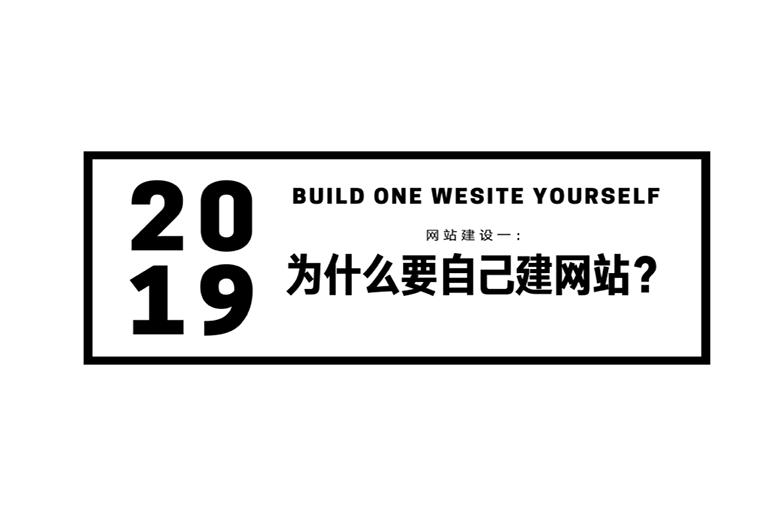 网站建设一:为什么我要自己建站?