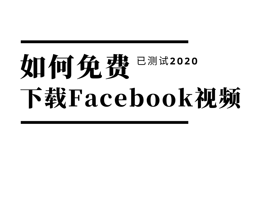 如何免费下载Facebook上的视频【已测试2020】